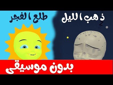 أنشودة ذهب الليل طلع الفجر بدون موسيقى   بدون أيقاع    أغاني أطفال باللغة العربية