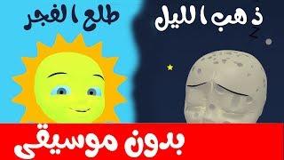 أنشودة ذهب الليل طلع الفجر بدون موسيقى | بدون أيقاع |  أغاني أطفال باللغة العربية