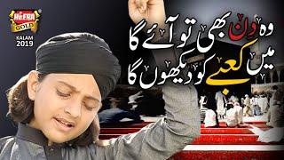 Ramzan Special Kalam - Muhammad Hassan Raza Qadri - Main Kabay Ko Dekhunga - Official Video