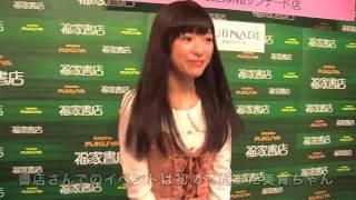優希美青ちゃんが、10月12日土曜日に1st-DVDのイベントを 福家書店新宿...