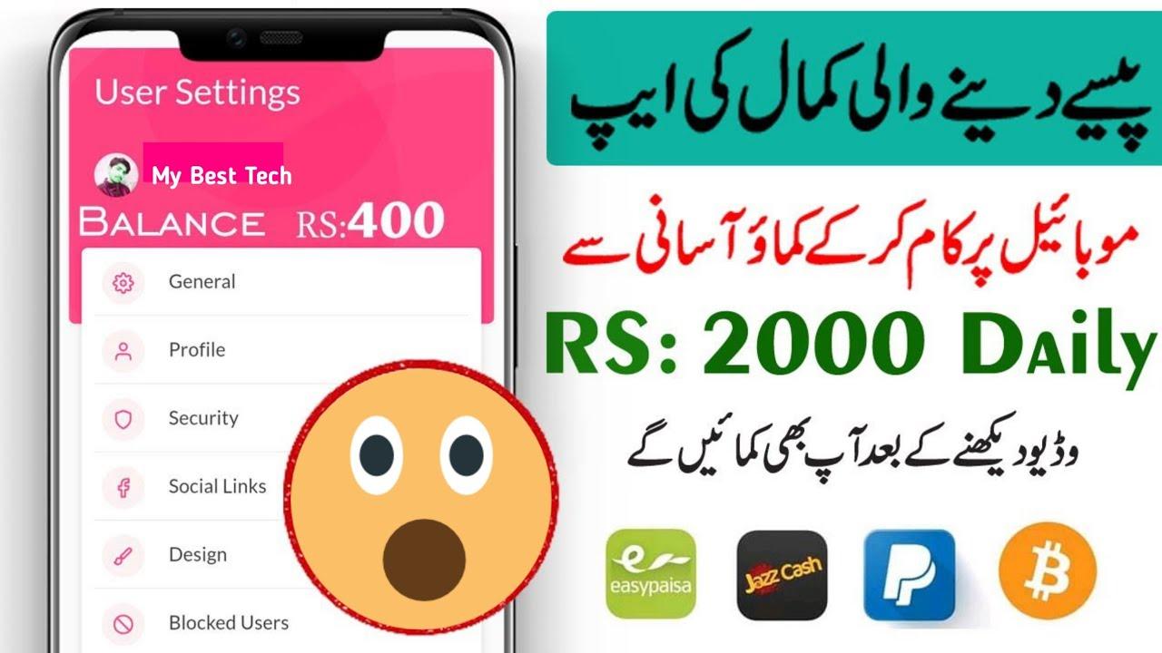 best money making apps 2020 in pakistan