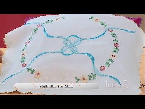 تقنيات طرز غطاء طاولة / قسطبينة / كرمة بكة / Samira TV