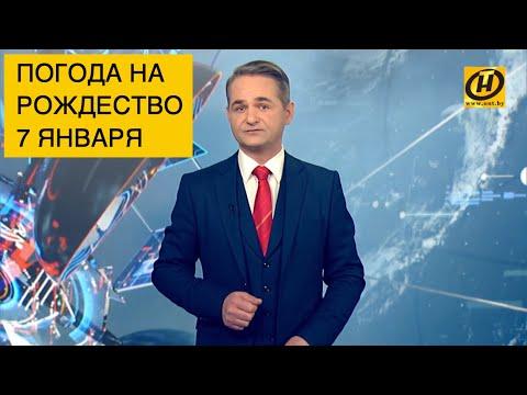 Погода на 7 января от Дмитрия Рябова. Точный прогноз погоды на Рождество!
