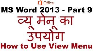 microsoft word 2013 view menu hindi urdu