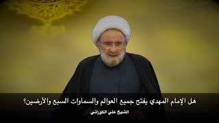هل الإمام المهدي يفتح جميع العوالم والسماوات السبع والأرضين؟
