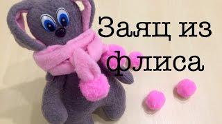 Заяц из флиса/Текстильная ирушка/Новичкам