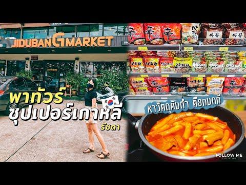 พาทัวร์ซุปเปอร์เกาหลี JidubanGmarket ย่านรัชดา , ทำต๊อกบกกีกินครั้งแรก | VLOG 03