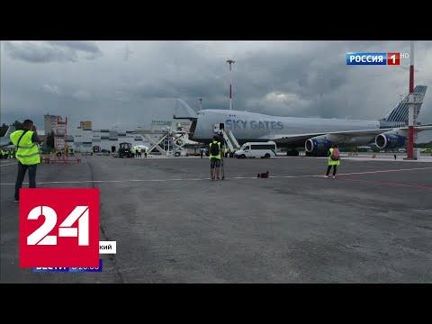 Аэропорт Жуковский начал принимать грузовые самолеты - Россия 24