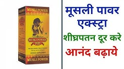 Musli power extra review | Musli power extra how to use, side effects and benefits