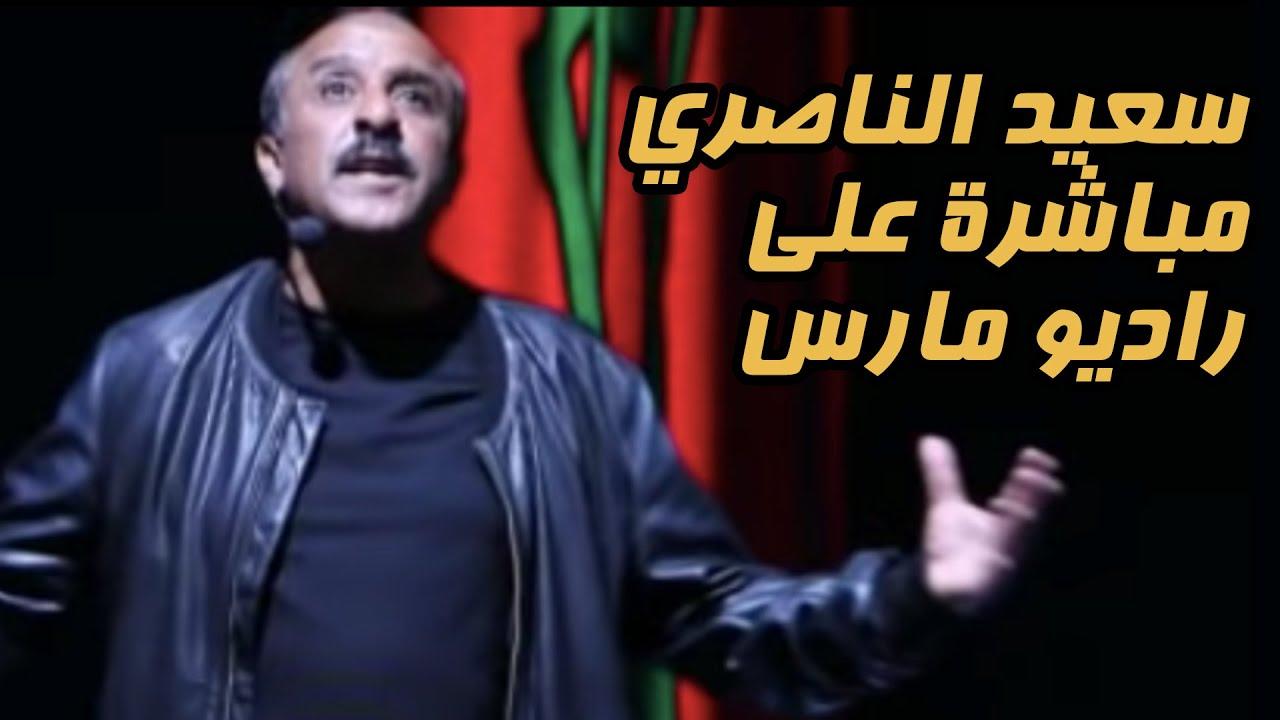 هذا ما قاله سعيد الناصري مباشرةً على راديو مارس