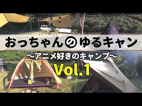 夏のキャンプ場にアニメ好きのおじさんが3人集まった日 Vol.1