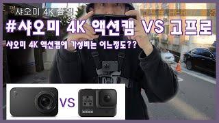 짭프로 대장 샤오미 미지아4K 액션캠에 가성비는 어느정…