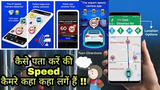 Best Free Speed camera detector | How to download speed detector App|Real-time Alerts 💯 Working app screenshot 3