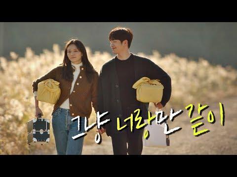 """[선공개] 서강준(Seo Kang Joon), 너만 같이 있으면 """"난 다 상관없어""""♡ <제3의 매력 The Third Charm>"""