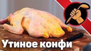 Утиное конфи Тушёнка из утки/гуся/индейки/курицы