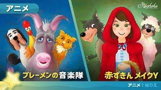 ブレーメンの音楽隊 アニメ | 子供のためのおとぎ話