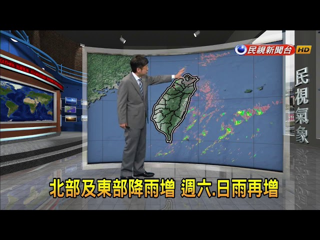 2018/12/07 週五起東北季風增強 氣溫下降-民視新聞