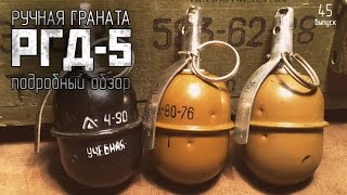 ручная граната РГД-5  Обзор ММГ и учебного образца гранаты