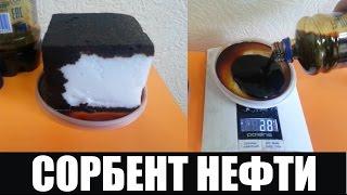 видео сорбенты для сбора нефтепродуктов