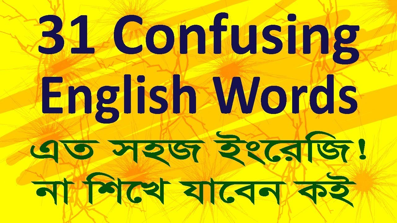 31 Confusing English words with Bengali meaning |Homophones |Homonyms |pair  words