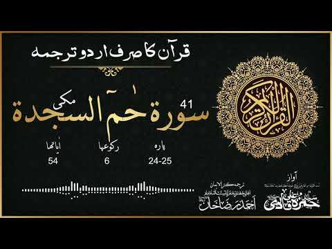Baixar Ha meem Ahmed - Download Ha meem Ahmed | DL Músicas