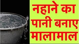 नहाने के पानी का टोटका बनाए मालामाल ( तंत्रिक ) Bathing water remedies to become Rich