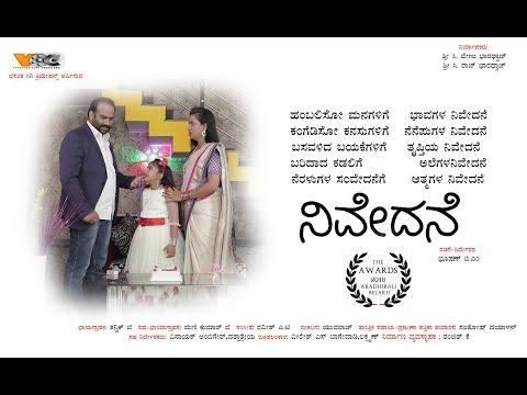 Nivedane - Kannada Short Movie