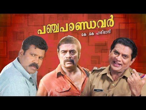 panjapandavar malayalam movie | comedy movie | Kalabhavan Mani