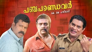panjapandavar malayalam movie | comedy movie | Kalabhavan Mani