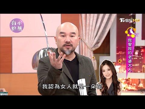 辛龍、蔣偉文、岑永康 我愛我的老婆大人!小燕有約 20170712 (完整版)