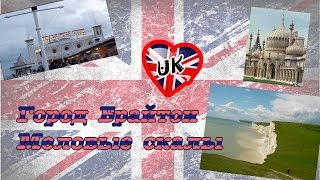 VLOG:путешествие по Великобритании. Brighton, Seven Sisters Country Park.(, 2014-12-06T17:06:07.000Z)