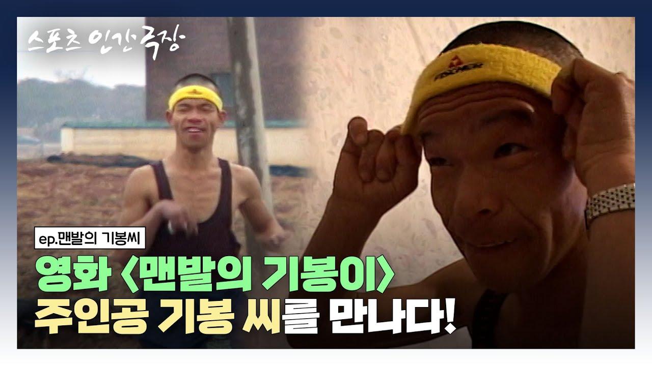 Download [스포츠 인간극장🏆 #7-1] 영화 맨발의 기봉이 주인공 기봉 씨를 만나다!   맨발의 기봉씨 (1/5) [KBS 030210 방송]