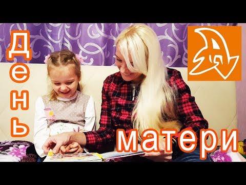 День матери. Видеопоздравление. Стихи