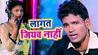 Bhojpuri का सबसे हिट गाना 2018 - Lagata Jiyab Nahi - Vinay Kr. Kanhaiya - Bhojpuri Hit Songs 2018