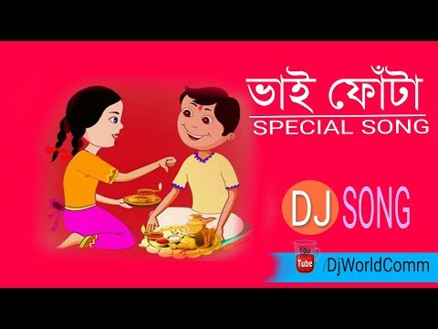 Bhai Fota Special Dj Song|| Happy Bhatriditiya & Bhai Dooj || DjWorld