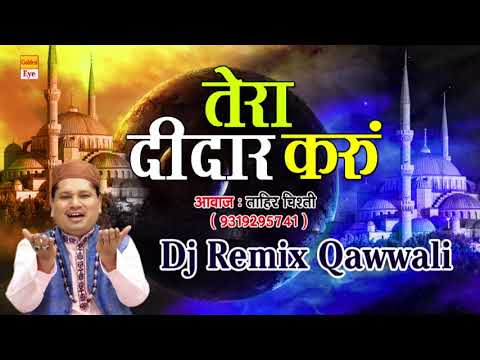 तेरा दीदार करूं : Tera Deedar Karoon Dj Remix Qawwali | Tahir Chishti | Golden Eye Presents