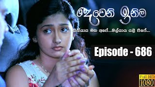 Deweni Inima | Episode 686 24th September 2019 Thumbnail