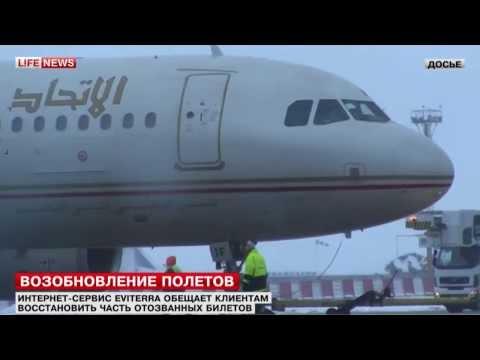 Eviterra восстановит авиабилеты с вылетом с 6 по 11 января