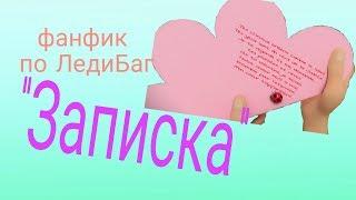 """Фанфик ЛедиБаг  """"ЗАПИСКА"""" 1 часть"""