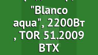 Маслонаполненный радиатор, Blanco aqua, 2200Вт (Timberk), TOR 51.2009 BTX обзор TOR 51.2211 BTX