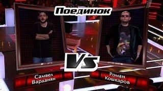 Роман Кошкаров vs. Самвел Варданян -