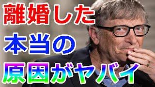 【速報】ビルゲイツが離婚した本当の理由がやばすぎた!