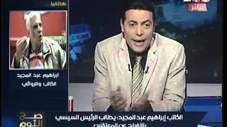 إبراهيم عبدالمجيد يُهاجم الإعلام: «مايحدث به دجل وشعوذة».. (فيديو)
