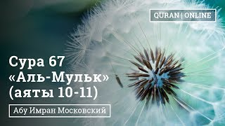Сура аль Мульк 10-11 аяты   Абу Имран   Таджвид