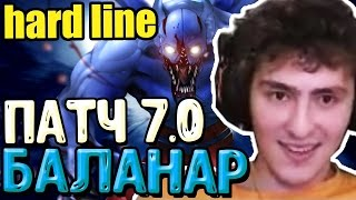 НОВЫЙ NIGHT STALKER патч 7.01 Дота 2 Гайд на БАЛАНАРА 7.0 Guide NS Hard Line patch 7.01