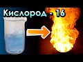 Кислород Самый НУЖНЫЙ газ на ЗЕМЛЕ mp3
