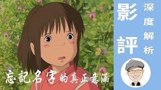 你真的看懂《神隱少女》了嗎?宮崎駿把忘記名字的真正意涵藏得很深!— 冒牌生有話說 — 動漫 / 電影 / 導讀/影評