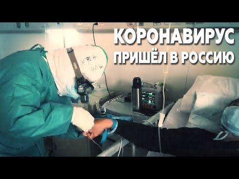 В России подтвердили два случая заражения коронавирусом