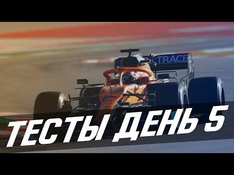 ФОРМУЛА 1 2020 - ОБЗОР ЗИМНИХ ТЕСТОВ - ДЕНЬ 5 - БАРСЕЛОНА / FORMULA 1 2020 / F1 / Ф1