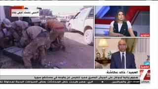 المواجهة |العميد خالد عكاشة:هجوم أقطاي على الجيش المصري هدفه ترميم النفسيات المنهارة لأعضاء الجماعة